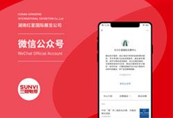 第二十一届中国中部(湖南)农业博览会